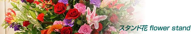 スタンド花 flower stand